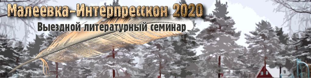 Малеевка-ИПК 2020