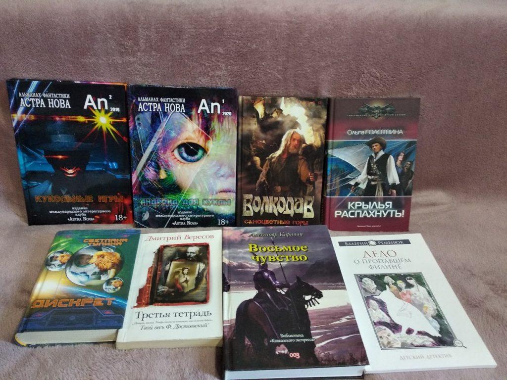 Книги с Малеевки